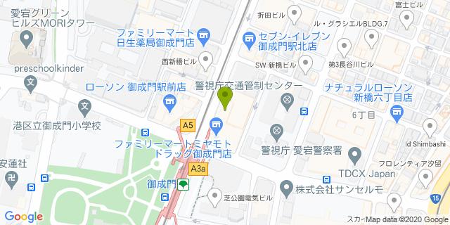 東京都港区新橋6-17-17 御成門センタービル6階
